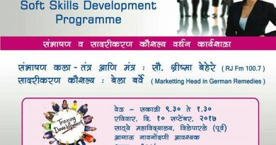 Workshop on presentation and soft skills developement by janaseva samiti