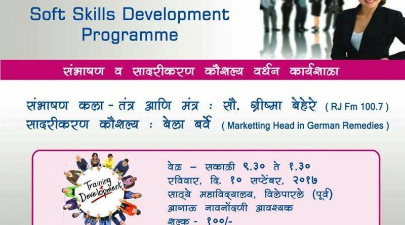 Workshop on presentation and soft skills developement by janaseva samiti