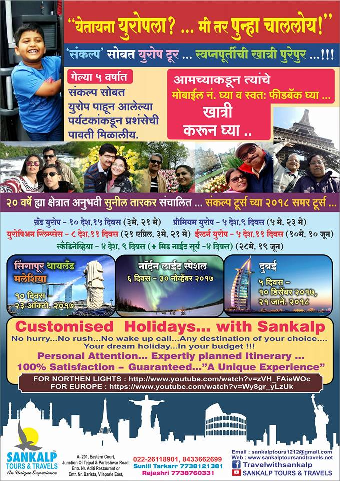 Upcoming Europe Tour with Sankalp Tours and Travels