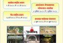 Nisarg Tours Advt.- Upcoming Tours to Tadoba, Kanha ,Ranthombore etc.